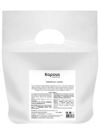 Kapous Depilation Горячий воск круглые диски