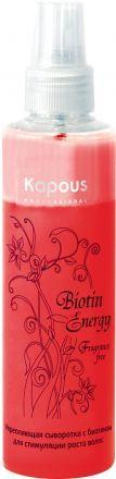 Kapous Biotin Energy Укрепляющая сыворотка с биотином