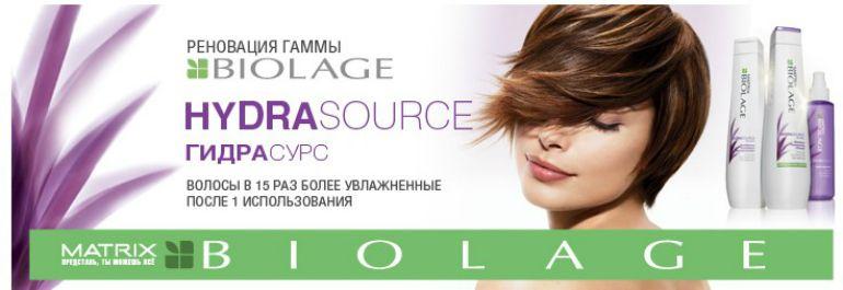 MATRIX BIOLAGE HydraSource - купить в интернет магазине