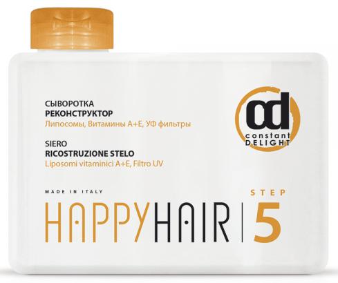 Constant Delight Happy Hair Сыворотка реконструктор Шаг 5