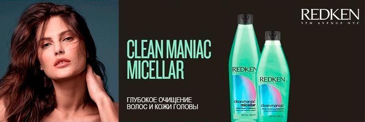 Redken Уход за волосами Clean Maniac