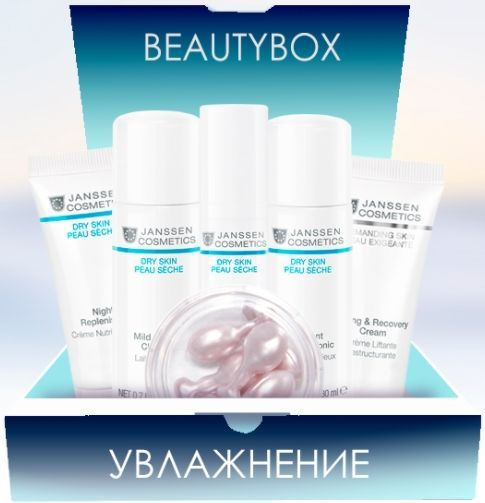 Janssen Dry Skin Знакомство с Janssen Cosmetics: Увлажнение и питание