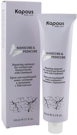 Крем для огрубевшей кожи склонной к трещинам Kapous Pedicure&Manicure
