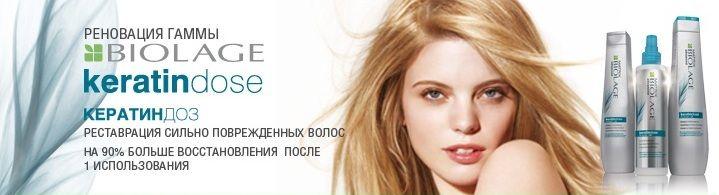 MATRIX BIOLAGE Keratindose - купить в интернет магазине