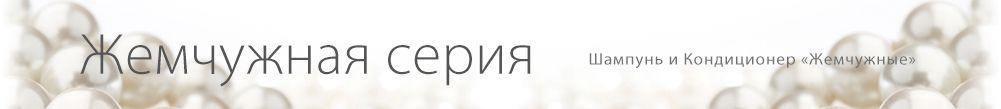 Lebel Cosmetics Жемчужная серия