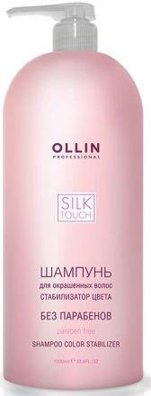 Ollin Silk Touch Шампунь для окрашенных волос стабилизатор цвета