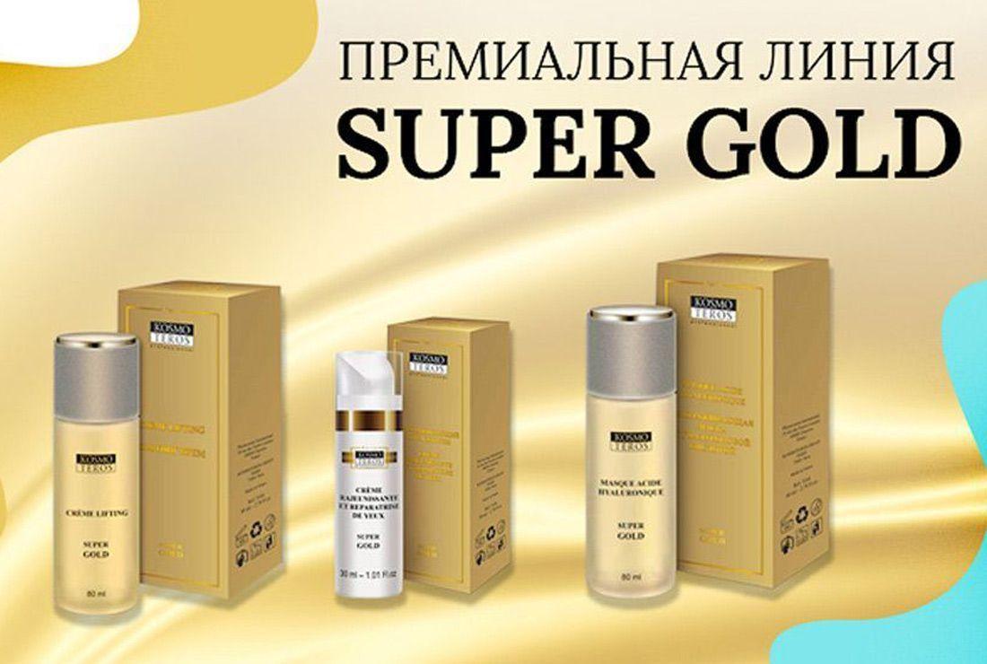 Kosmoteros Линия с золотом Super Gold