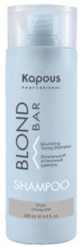 Kapous Professional Питательный оттеночный шампунь для оттенков блонд Blond Bar