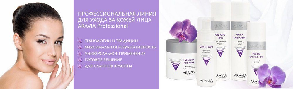 Aravia Professional Уход за кожей лица
