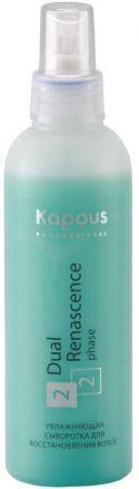 Kapous Professional Увлажняющая сыворотка Dual Renascence 2phase