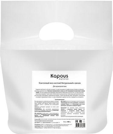 Kapous Depilation Эластичный воск в круглых дисках