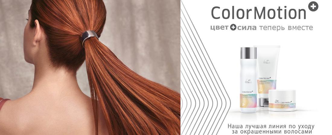 WELLA ColorMotion+ - купить в интернет магазине
