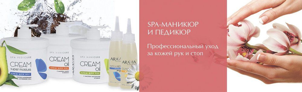 Aravia Professional Уход за руками и ногами