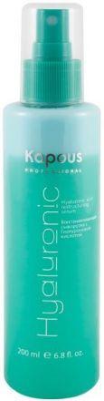 Kapous Hyaluronic Acid Восстанавливающая сыворотка с Гиалуроновой кислотой