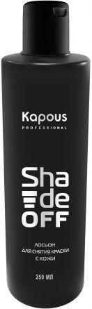 Kapous Professional Лосьон для удаления краски с кожи Shade off