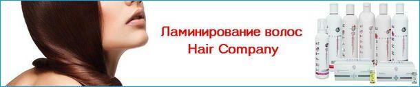 Hair Company Ламинирование волос
