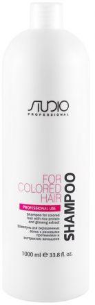 Kapous Studio Care Шампунь для окрашенных волос с рисовыми протеинами