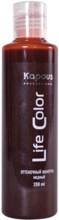 Kapous Professional Шампунь оттеночный для волос Life Color
