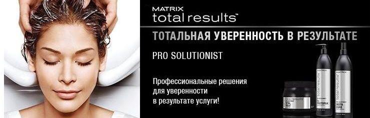 MATRIX Total Results Pro Solutionist - купить в интернет магазине