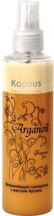 Kapous ArganOil Увлажняющая сыворотка с маслом арганы