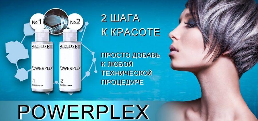 Selective Professional Powerplex