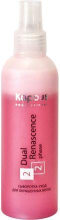 Kapous Professional Сыворотка для окрашенных волос Dual Renascence 2 phase