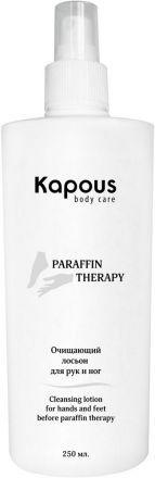 Kapous Body Care Очищающий лосьон для рук и ног перед парафинотерапией