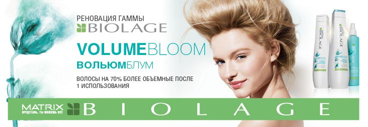 MATRIX BIOLAGE VolumeBloom - купить в интернет магазине