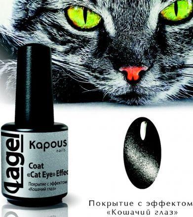 Kapous Manicure Lagel Покрытие с эффектом кошачий глаз Cat Eye