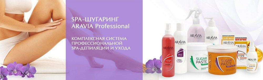 Aravia Professional SPA Шугаринг