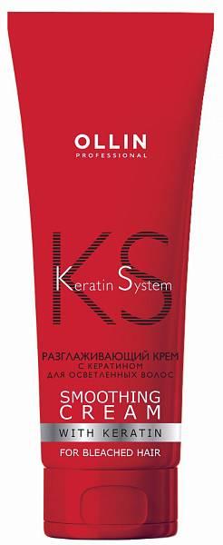 Ollin Keratin System Разглаживающий крем с кератином для осветлённых волос