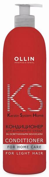 Ollin Keratin System Кондиционер для домашнего ухода за осветлёнными волосами