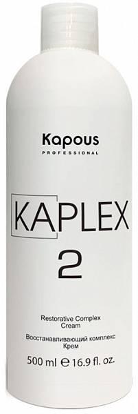 Kapous Professional Восстанавливающий комплекс крем KaPlex2