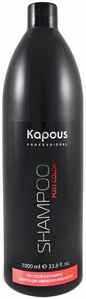 Kapous Professional Шампунь для завершения окрашивания