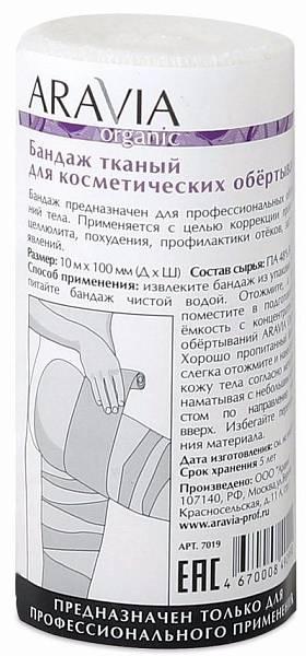 ARAVIA Organic Бандаж тканый для косметических обертываний