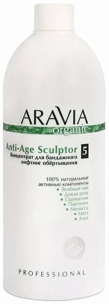 ARAVIA Organic Концентрат для бандажного лифтинг обёртывания Anti-Age Sculptor