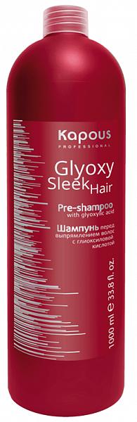 Kapous GlyoxySleek Hair Шампунь перед выпрямлением волос с глиоксиловой кислотой