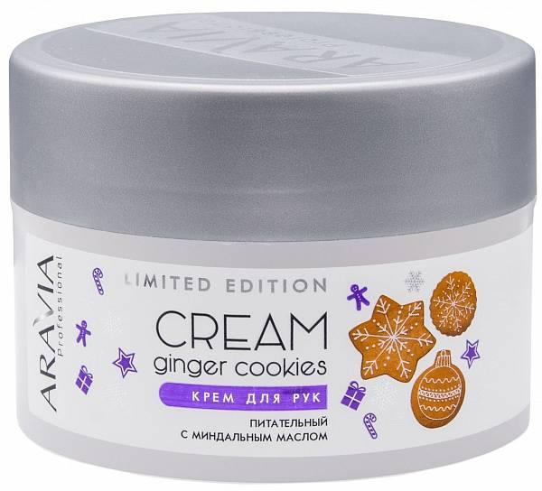 ARAVIA Крем для рук питательный с миндальным маслом Ginger Cookies Cream