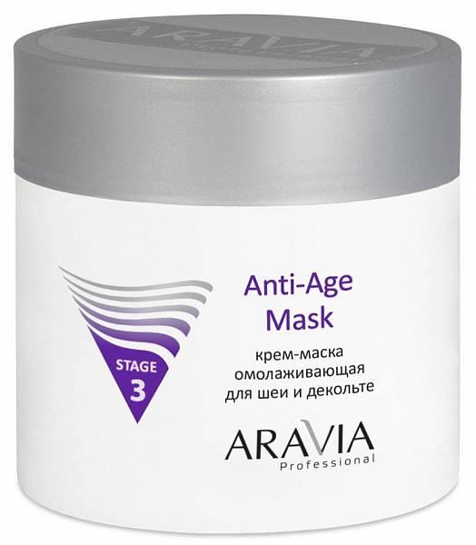 ARAVIA Крем-маска омолаживающая для шеи и декольте Anti-Age Mask