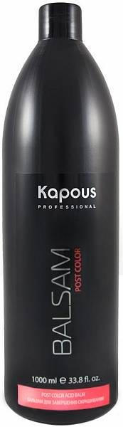 Kapous Professional Бальзам для завершения окрашивания