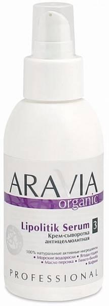 ARAVIA Organic Крем-сыворотка антицеллюлитная Lipolitik Serum