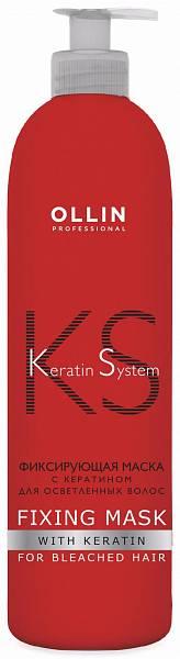 Ollin Keratin System Фиксирующая маска с кератином для осветлённых волос