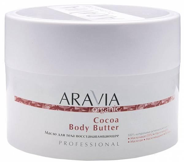 ARAVIA Organic Масло для тела восстанавливающее Cocoa Body Butter