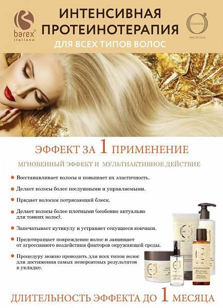 Barex Протеинотерапия для волос