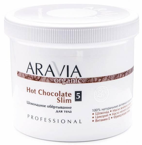 ARAVIA Organic Шоколадное обёртывание для тела Hot Chocolate Slim