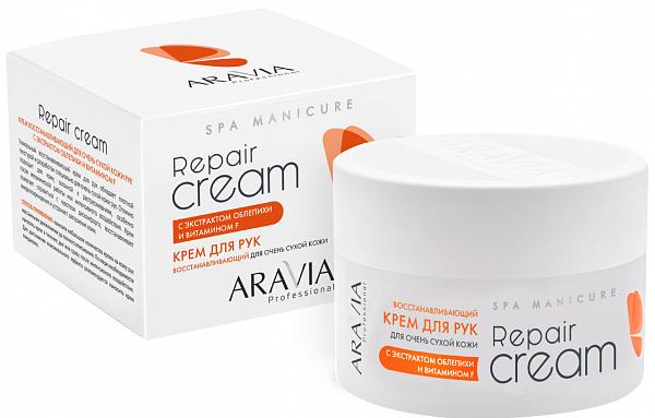 ARAVIA Крем восстанавливающий для очень сухой кожи рук с экстрактом облепихи и витамином F Repair Cream
