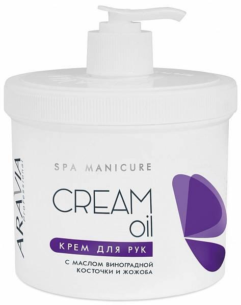 ARAVIA Крем для рук Cream Oil с маслом виноградной косточки и жожоба