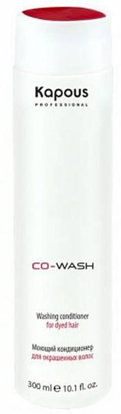 Kapous Professional Моющий кондиционер для окрашенных волос Co-Wash
