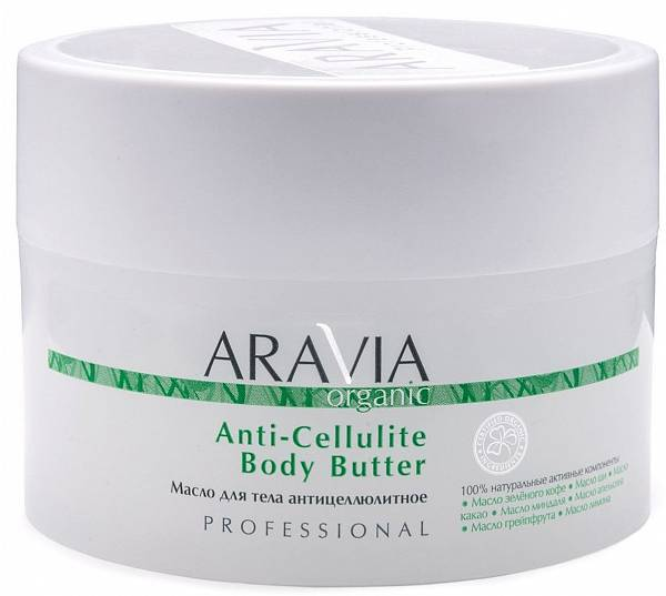 ARAVIA Organic Масло для тела антицеллюлитное Anti-Cellulite Body Butter