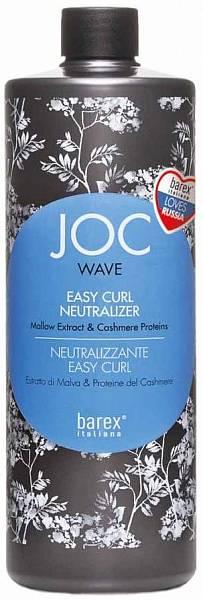 JOC Wave Нейтрализатор Easy Curl